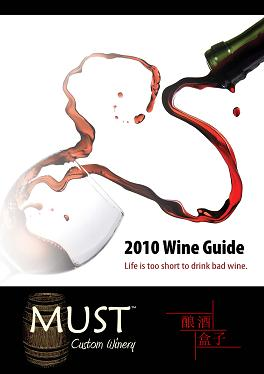 icon_wineguide_EN